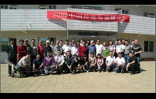2009 Chinese Traditional Archery Seminar-photo by lieku8